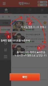 웹툰캐시 - 돈버는 웹툰 앱 screenshot 0