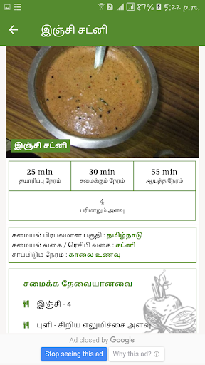 Chutney & Thuvaiyal Recipes in Tamil - Quick &Easy  screenshots 2