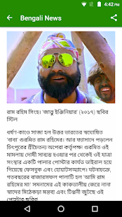 Bengali News ebela - náhled