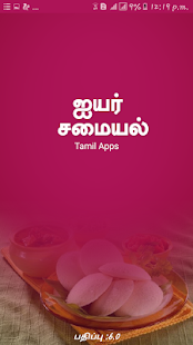 Brahmin Samayal Recipes Tamil- screenshot thumbnail