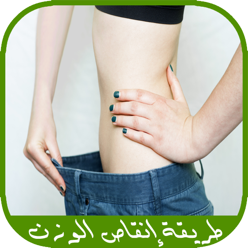طريقة إنقاص الوزن بسهولة