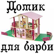 Домик для барби APK