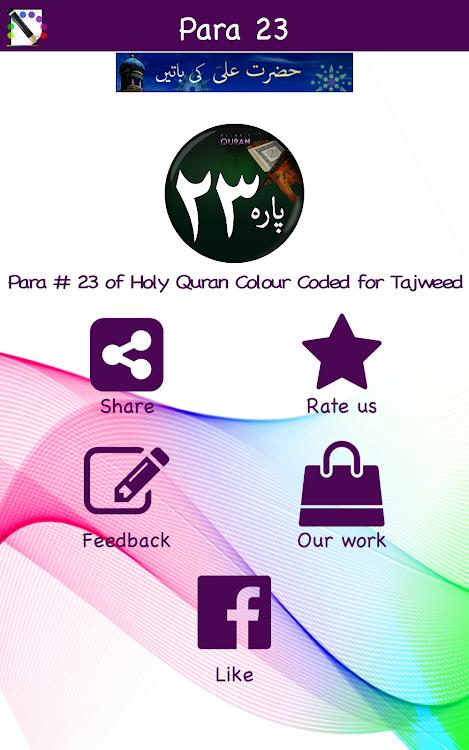Para 23 of Holy Quran Tajweed Colour Coded Arabic – (Android