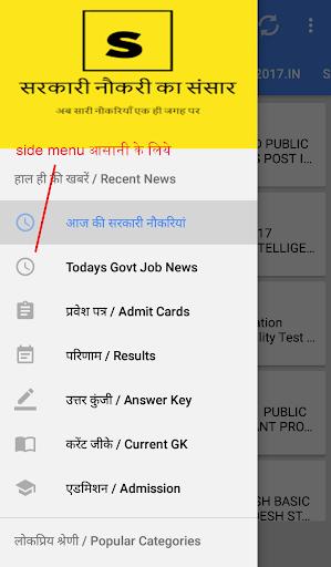 Sarkari Naukri Govt Jobs Sansar in Hindi by Reeni