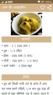 Download Ice-Cream, Sharbat(Juice) Recipes in Hindi For PC Windows and Mac apk screenshot 3