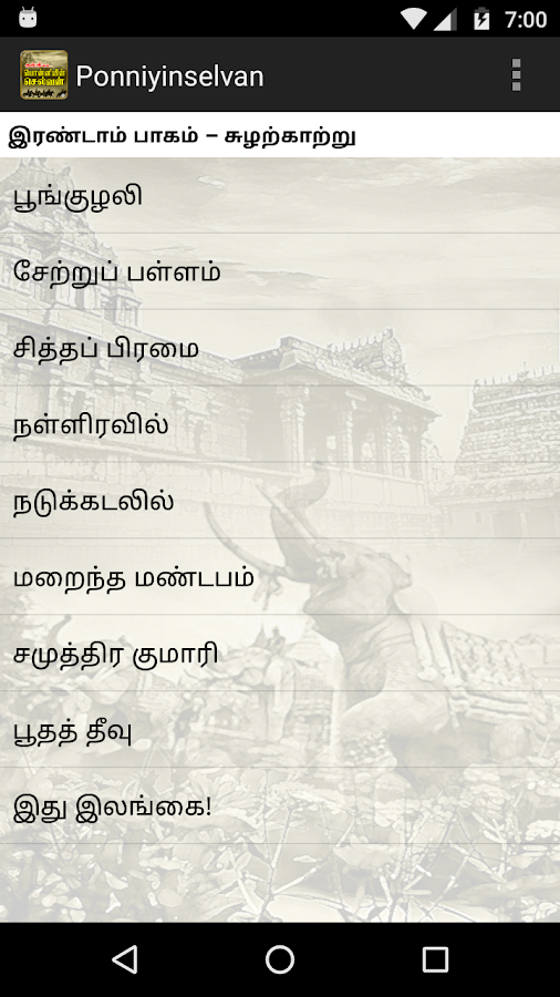 Ponniyin Selvan- screenshot