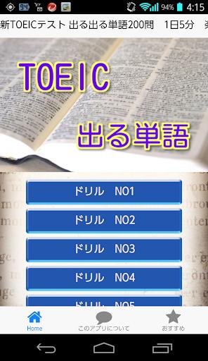 新TOEICテスト 出る出る単語200問 1日5分楽マスター