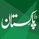 Urdu News: Daily Pakistan Newspaper for PC Windows 10/8/7
