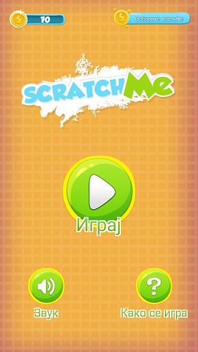 Огреби ме - Scratch Me