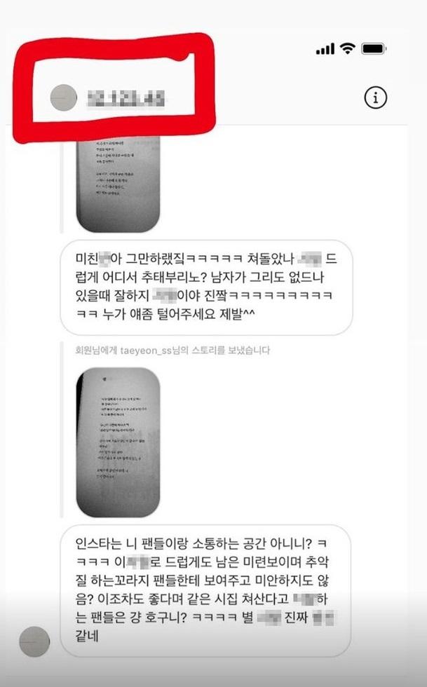 taeyeon-message