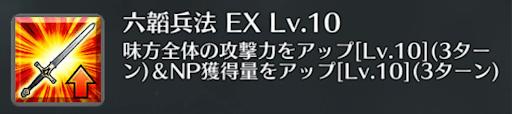 六韜兵法[EX]
