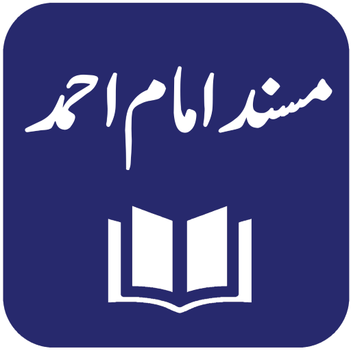 Musnad Ahmad English Pdf