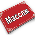 Массаж icon