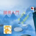 圍棋入門(Go Game Manual) icon