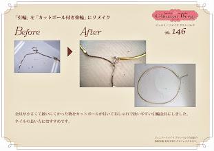 Photo: 「引輪」を修理・メンテナンス。 ジュエリーリメイク グランベルク作品紹介