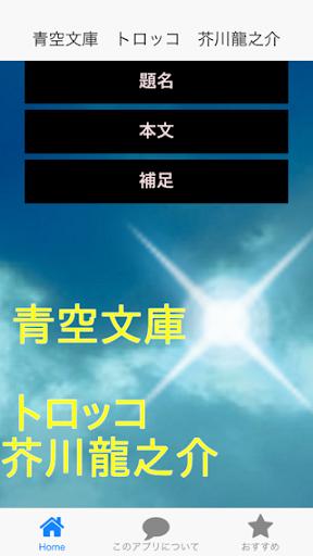 青空文庫 トロッコ 芥川龍之介