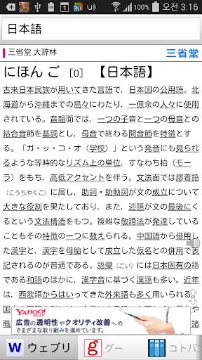 All国語辞書 Japanese ⇔ Japanese