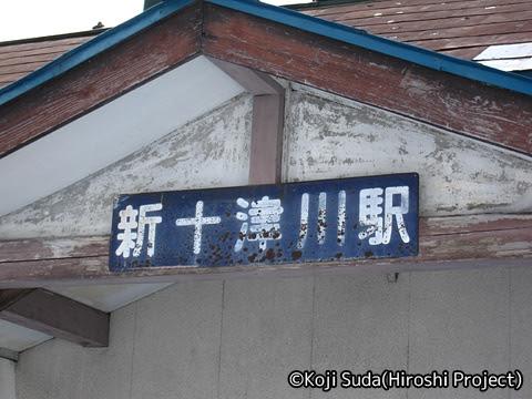 JR北海道 学園都市線 新十津川駅 その2