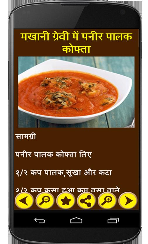 Chinese punjabi recipe hindi android apps on google play chinese punjabi recipe hindi screenshot forumfinder Choice Image