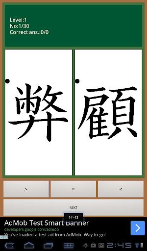 KanjiStrokesHigh&Low9 byNSDev 1.0.1 Windows u7528 5