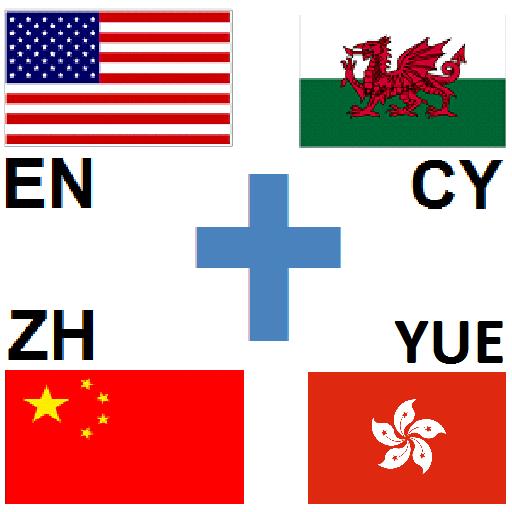 BibleRead En Cy Zh Yue (app)