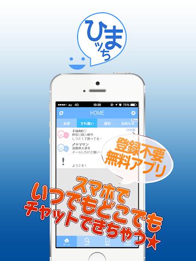 無料チャットアプリ-ひまッち-