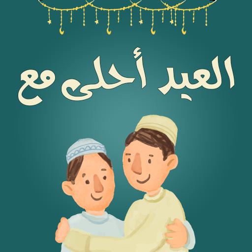 العيد احلى مع | اكتب اسمك على العيد احلى مع