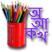 Assamese Draw and Learn
