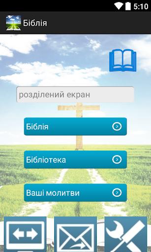Біблія Bible in Ukrainian