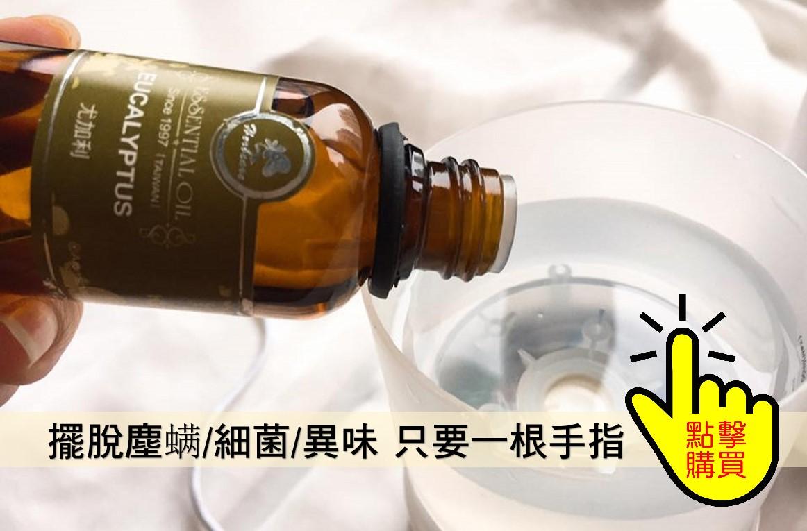 尤加利精油/抗菌/除臭/防螨/清香