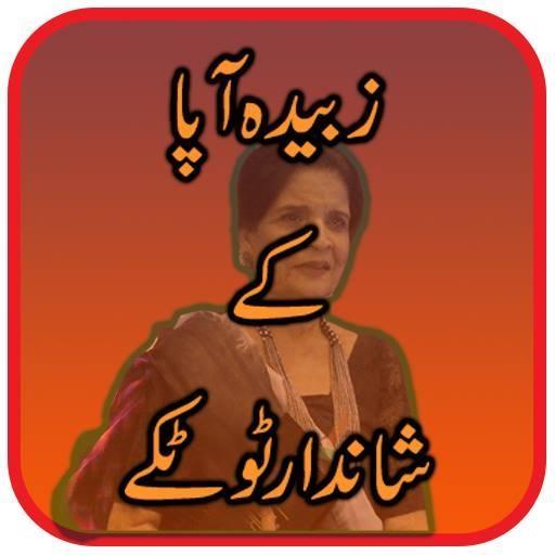 Urdu Totkay : Sehat Sb K Ly