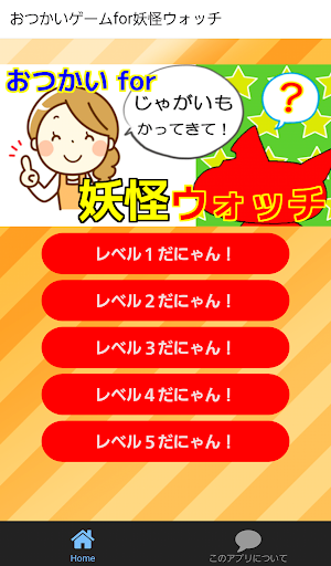 おつかい for 妖怪ウォッチ 子供用無料知育ゲームアプリ