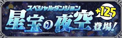 星宝の夜空+125