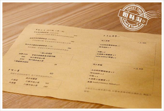 滿-韓式馬鈴薯豬骨湯菜單