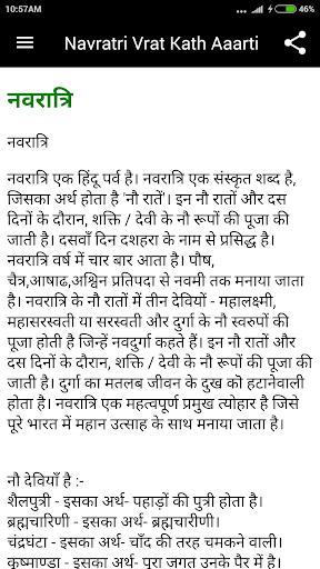 Pradosh Vrat Katha In Download