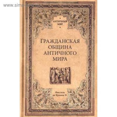 Гражданская община античного мира. Фюстель де Куланж
