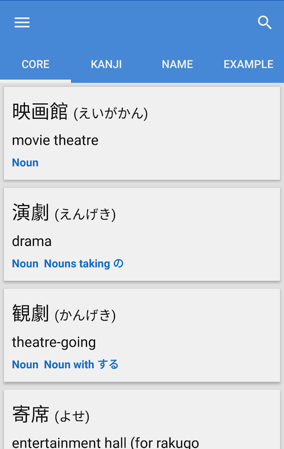 Aoba JP-EN Dictionary- screenshot
