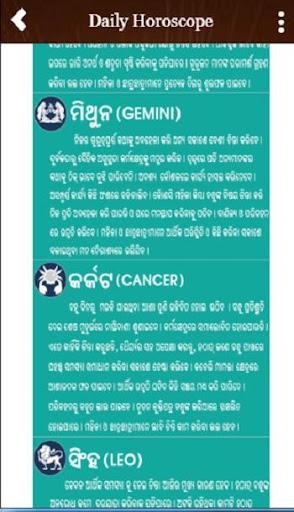 Odia Astrology Calendar Rasiphala 2020 by AV Apps (Google Play