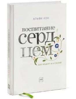 книга «Воспитание сердцем» Альфи Кон