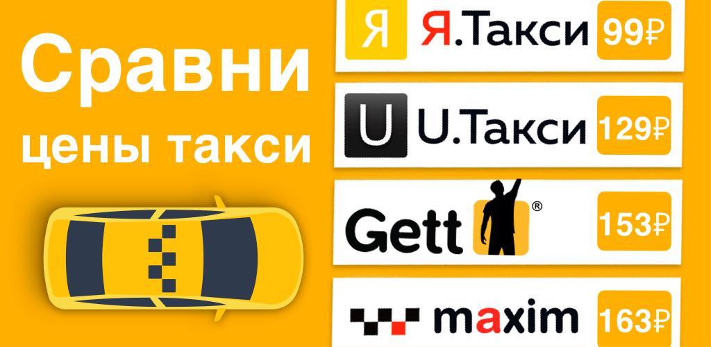 сравнить цены на такси