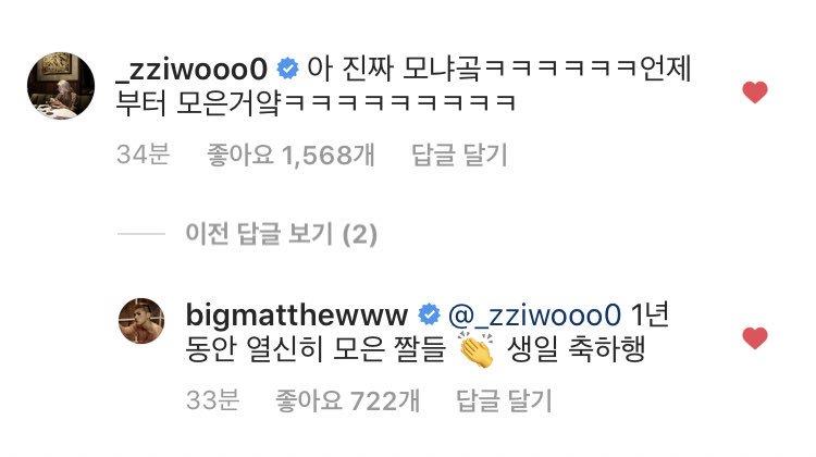 KARD-Jiwoo-BM-Instagram-Comments