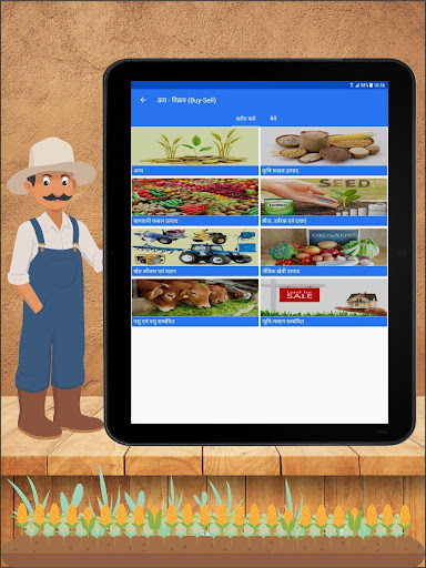 AgriMedia Video App : Kisan Mitra in Agriculture 1.3.8.0 screenshots 16