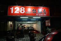 128清燉牛羊肉拉麵店