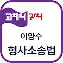 이양수 형사 소송법 강의