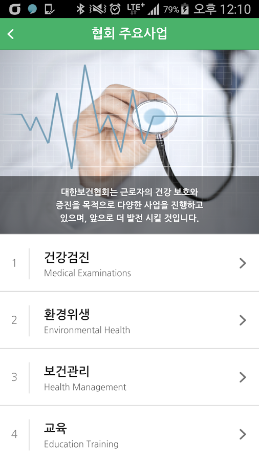 Health Keeper- screenshot