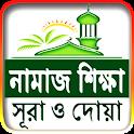 নামাজ শিক্ষা ও প্রয়োজনীয় সূরা - Namaj Shikkha icon