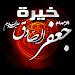 خيرة الإمام الصادق (ع) icon