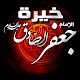 خيرة الإمام الصادق (ع) (app)