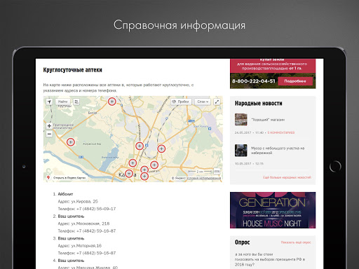Kasimov Poisk 1.0 screenshots 14