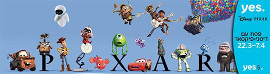 \\filesrv.yesdbs.co.il\HQ-Content_Public\yes12345\2018\מרץ\עיצובים מאסף\2018_MARCH_banner_pixar.jpg